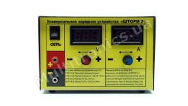 Зарядное устройство Шторм-2 15А