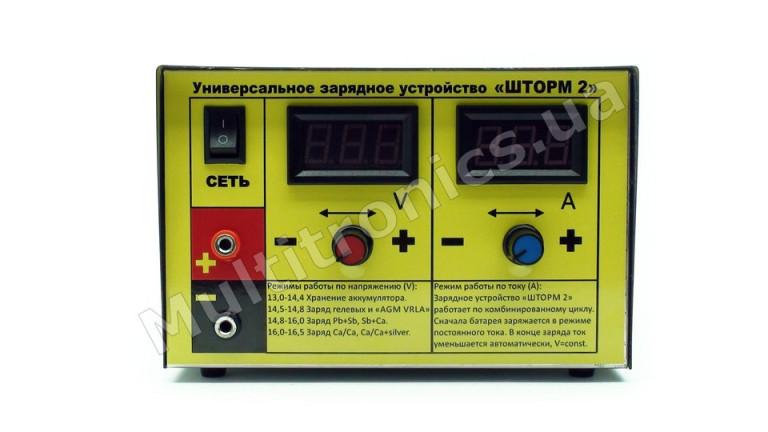 Зарядное устройство Шторм-2 (15 Ампер)