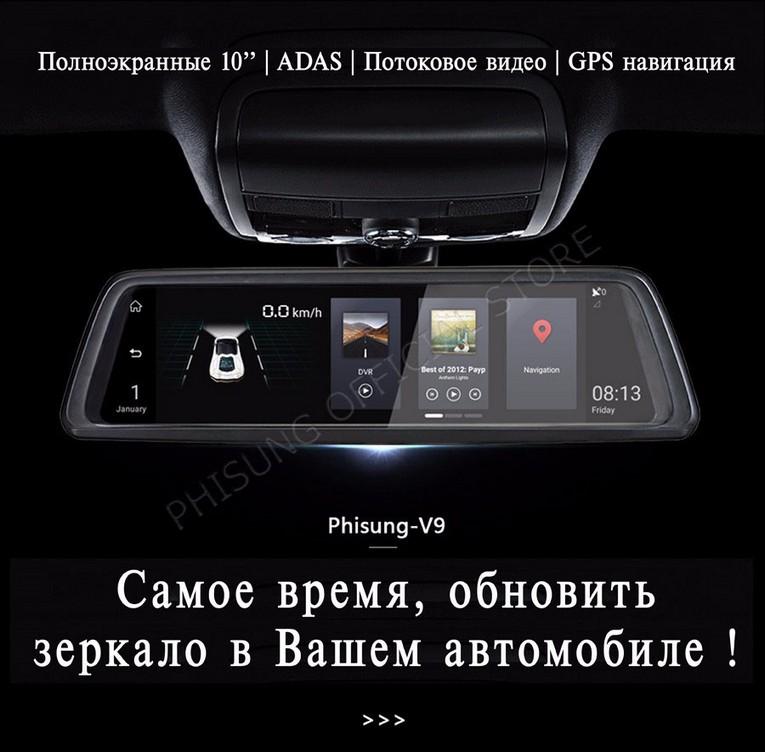 Многофункциональное автомобильное устройство Phisung V9