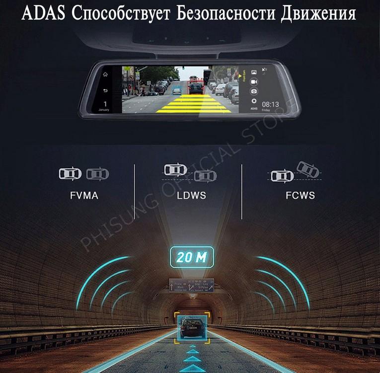 Система ADAS на Phisung V9
